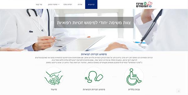 מרכז המומחים - מימוש זכויות רפואיות