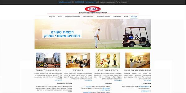 המרכז הישראלי לרפואת ספורט ושיקום