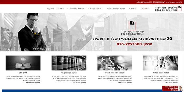 משרד עורכי דין דוד פייל