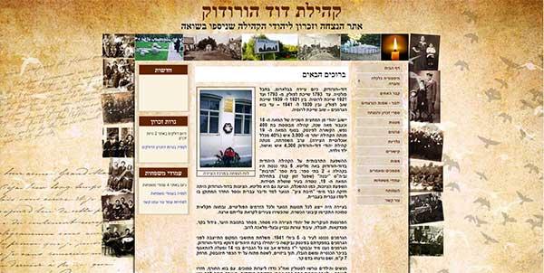 הנצחת קהילת דוד-הורודוק