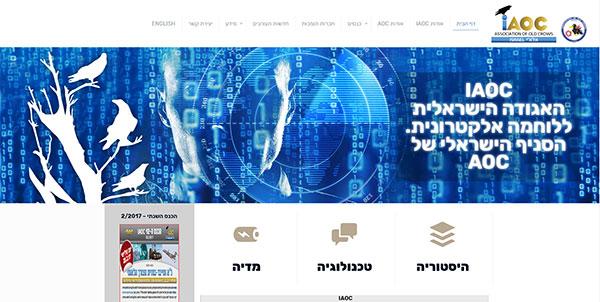 האגודה הישראלית ללוחמה אלקטרונית וללוחמת מידע